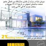 بیست و یکمین نمایشگاه بین المللی جامع صنعت ساختمان اصفهان
