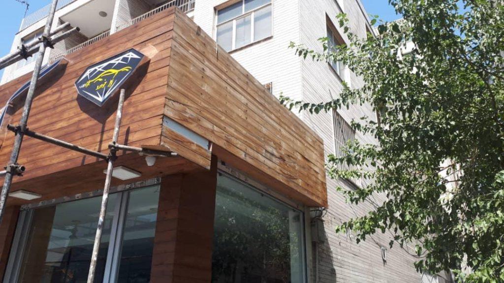 پروژه اصلاح رنگ چوب - خیابان سهروردی