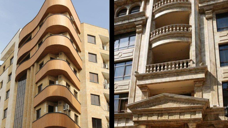 نمای رومی و نمای مدرن